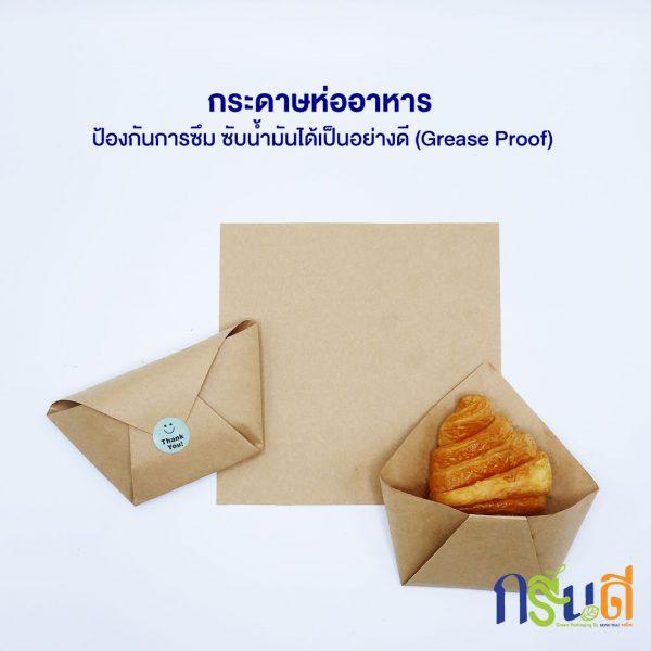 กระดาษรองอาหาร