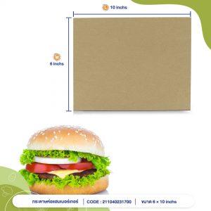 กระดาษห่อแฮมเบอร์เกอร์ สีน้ำตาลธรรมชาติ ขนาด 6x10 นิ้ว