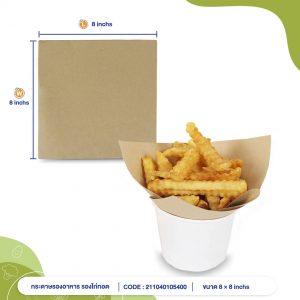 กระดาษรองไก่ทอด สีน้ำตาลธรรมชาติ 8x8 นิ้ว