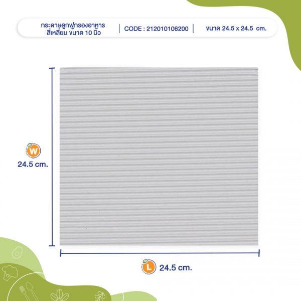 กระดาษลูกฟูกรองอาหาร-สี่เหลี่ยม-ขนาด-10-นิ้ว-cover