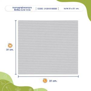 กระดาษลูกฟูกรองอาหาร-สี่เหลี่ยม-ขนาด-12-นิ้ว-cover