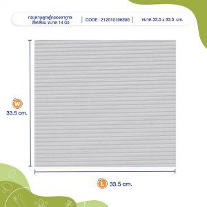 กระดาษลูกฟูกรองอาหาร-สี่เหลี่ยม-ขนาด-14-นิ้ว-cover