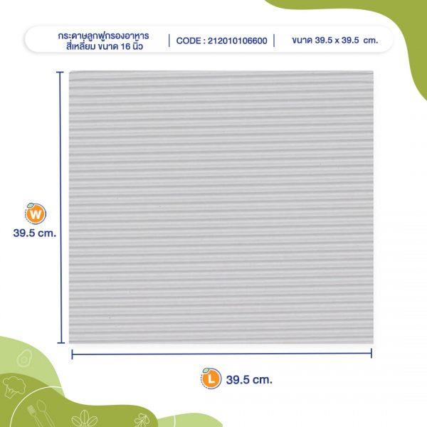 กระดาษลูกฟูกรองอาหาร-สี่เหลี่ยม-ขนาด-16-นิ้ว-cover