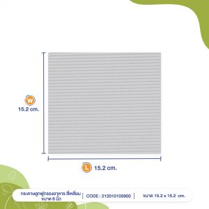 กระดาษลูกฟูกรองอาหาร-สี่เหลี่ยม-ขนาด-6-นิ้ว-cover