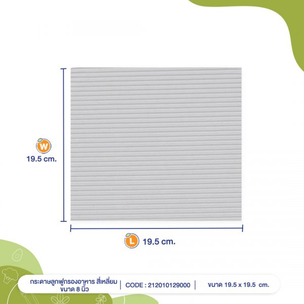 กระดาษลูกฟูกรองอาหาร-สี่เหลี่ยม-ขนาด-8-นิ้ว-cover