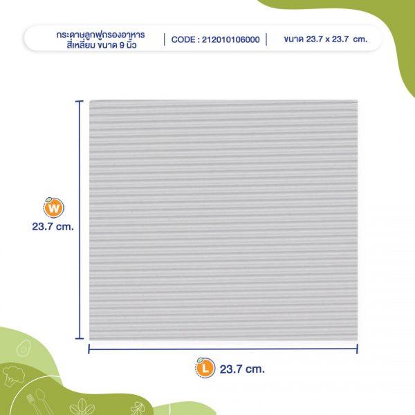 กระดาษลูกฟูกรองอาหาร-สี่เหลี่ยม-ขนาด-9-นิ้ว-cover