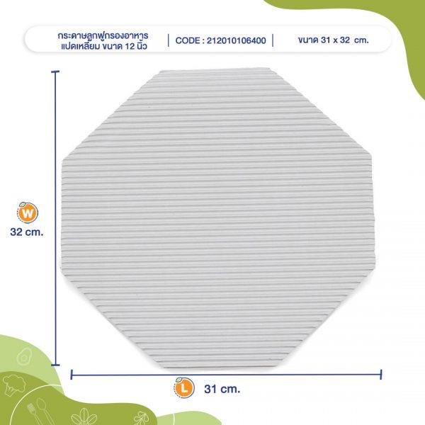 กระดาษลูกฟูกรองอาหาร-แปดเหลี่ยม-ขนาด-12-นิ้ว-cover
