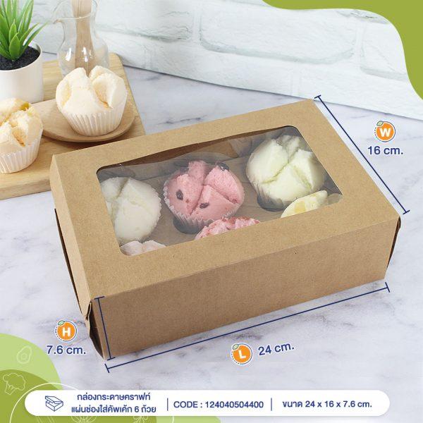 กล่องกระดาษคราฟท์+แผ่นช่องใส่คัพเค้ก-6-ถ้วยprofile