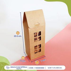 กล่องกระดาษคราฟท์ใส่ขนม ทรงบ้าน profile