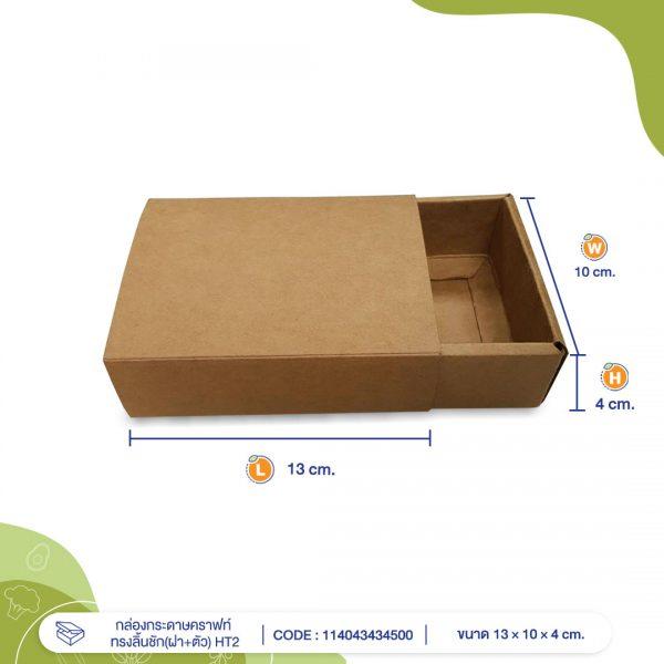 กล่องกระดาษคราฟท์-ทรงลิ้นชัก(ฝา+ตัว)-HT2-cover