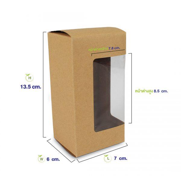 กล่องกระดาษคราฟท์-ทรงสูง-13.6-cm-dimension