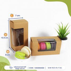 กล่องกระดาษคราฟท์-ทรงสูง-13.6-cm.profile
