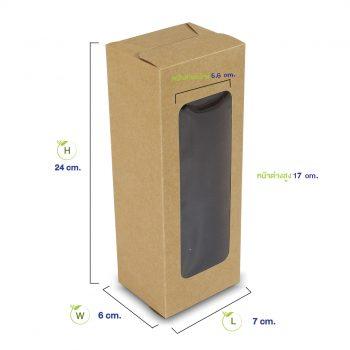 กล่องกระดาษคราฟท์-มีหน้าต่าง-ทรงสูง-24-ซม.dimension