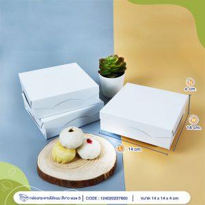 กล่องกระดาษใส่ขนม-Size-S--ปกใหม่1