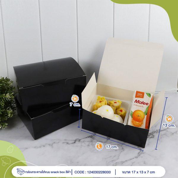 กล่องกระดาษใส่ขนม-snack-box-สีดำ-dimension-ปกใหม่1