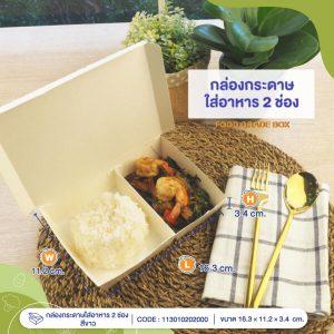กล่องกระดาษใส่อาหาร-2-ช่อง-สีขาว-profile
