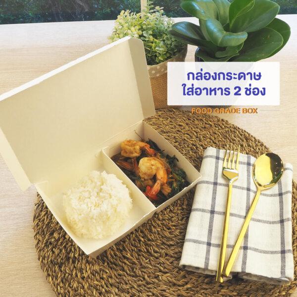 กล่องกระดาษใส่อาหาร 2 ช่อง สีขาว5