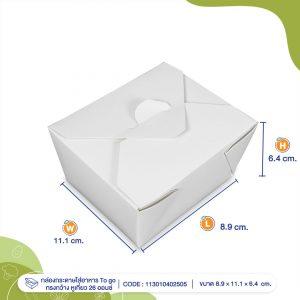 กล่องกระดาษใส่อาหาร-To-go-ทรงกว้าง-หูเกี่ยว-26-ออนซ์-profile