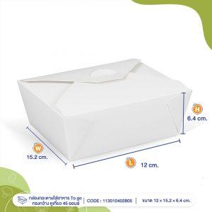 กล่องกระดาษใส่อาหาร-To-go-ทรงกว้าง-หูเกี่ยว-45-ออนซ์-profile