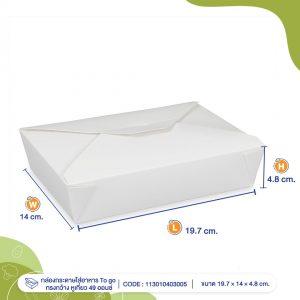 กล่องกระดาษใส่อาหาร-To-go-ทรงกว้าง-หูเกี่ยว-49-ออนซ์-profile