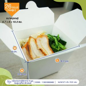 กล่องกระดาษใส่อาหาร-To-go-ทรงสูง-หูเกี่ยว-26-ออนซ์-profile