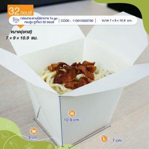 กล่องกระดาษใส่อาหาร-To-go-ทรงสูง-หูเกี่ยว-32-ออนซ์2-profile