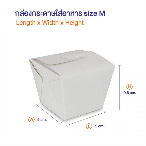 กล่องกระดาษใส่อาหาร To go ทรงสูง size M2 dimensiom