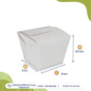 กล่องกระดาษใส่อาหาร-To-go-ทรงสูง-size-S-profile