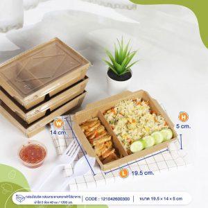 กล่องข้าวไฮบริด-ขนาด-1200-ปก