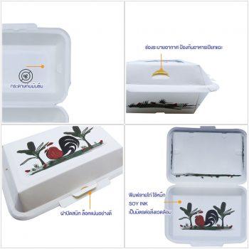 กล่องข้าว ใส่อาหารปลอดภัย ลายไก่ 725 ml.6