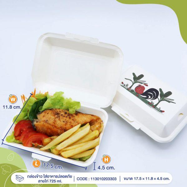 กล่องข้าว-ใส่อาหารปลอดภัย-ลายไก่-725-ml.profile
