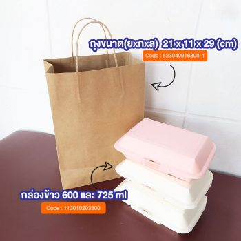 กล่องข้าว-ใส่อาหารปลอดภัย-ลายไก่-725-ml7