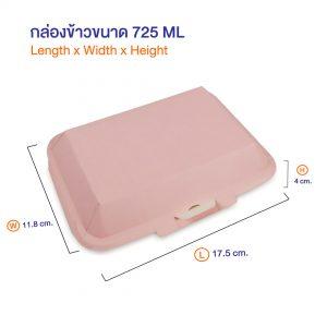 กล่องข้าว ใส่อาหารปลอดภัย สีชมพู 725 ml.dimension