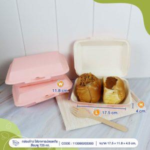 กล่องข้าว-ใส่อาหารปลอดภัย-สีชมพู-725-ml.profile