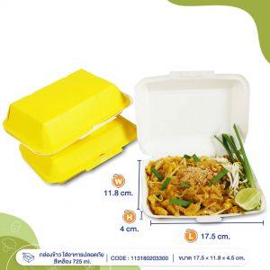 กล่องข้าว-ใส่อาหารปลอดภัย-สีเหลือง-725-ml.profile