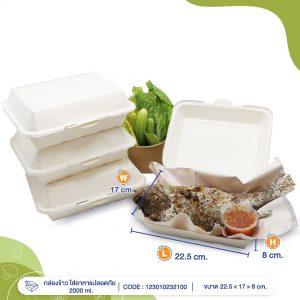 กล่องข้าว-ใส่อาหารปลอดภัย-2000-ml.profile
