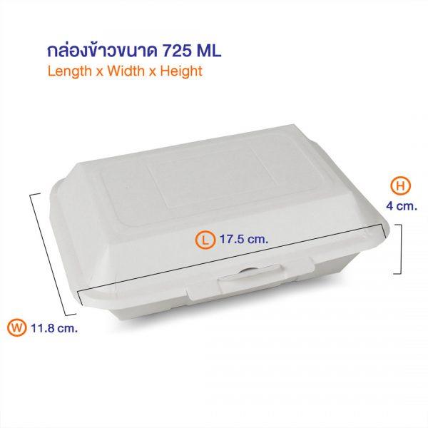 กล่องข้าว ใส่อาหารปลอดภัย 725 ml. dimension