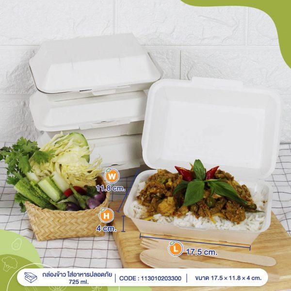 กล่องข้าว-ใส่อาหารปลอดภัย-725-ml.profile