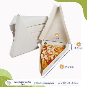 กล่องพิซซ่า-สามเหลี่ยม-สีขาว.profile2