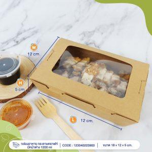 กล่องอาหาร-กล่องมีช่อง-กระดาษคราฟท์-มีหน้าต่าง-1200-ml-profile