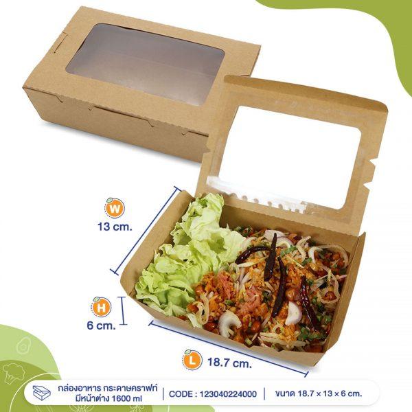 กล่องอาหาร-กล่องมีช่อง-กระดาษคราฟท์-มีหน้าต่าง-1600-ml-profile