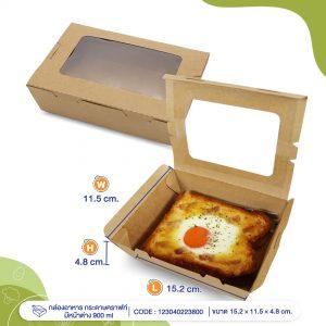 กล่องอาหาร-กล่องมีช่อง-กระดาษคราฟท์-มีหน้าต่าง-900-ml-profile