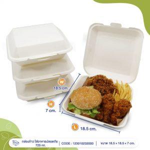 กล่องเมกัน-กล่องข้าว-ใส่อาหารปลอดภัย-1300-ml.profile