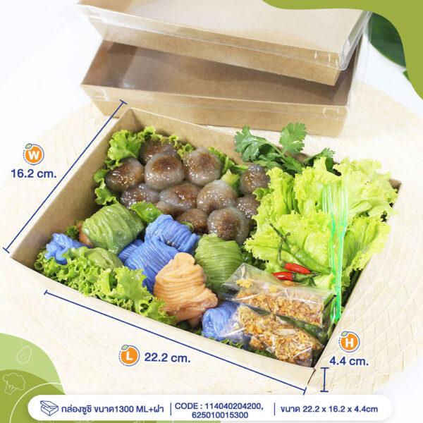 กล่องใส่ขนม-กล่องซูชิ-กล่องเบเกอรี่-ขนาด-1300-ml-ปกใหม่1