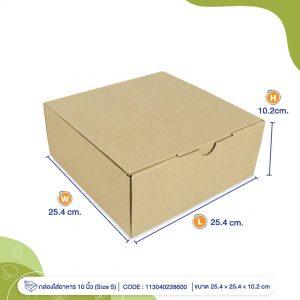 กล่องใส่อาหาร-10-นิ้ว-(Size-S)