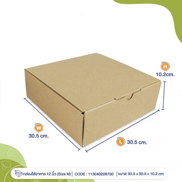 กล่องใส่อาหาร-12-นิ้ว-(Size-M)