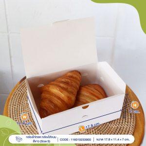 กล่องไก่ทอด-กล่องใส่ขนม-สีขาว-(Size-S) profile