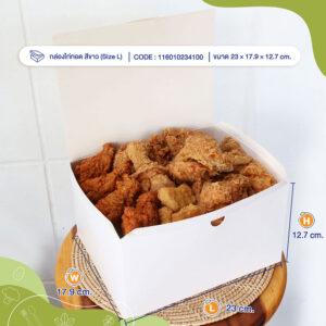 กล่องไก่ทอด-สีขาว-(Size-L)-profile