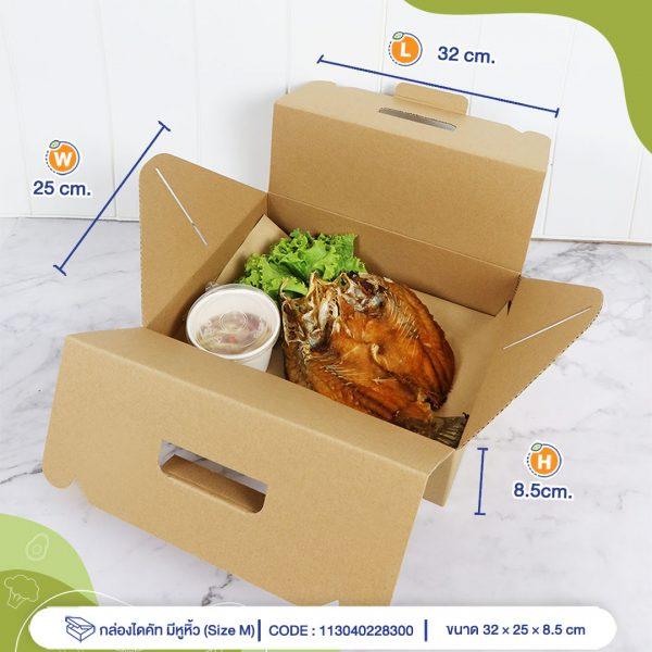 กล่องไดคัทหูหิ้ว-M-ปก1