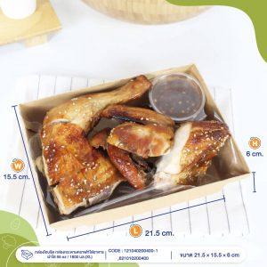 กล่องไฮบริด-กล่องกระดาษคราฟท์ใส่อาหาร1600-ปก
